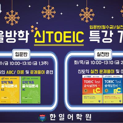 2019 겨울방학 신TOEIC 특강 개강