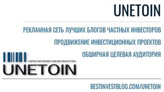 UNETOIN - реклама инвестиционных проектов в сети лучших блогов частных инвесторов