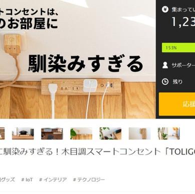 愛媛経済レポートにて日昇のIoTプロダクト「TOLIGO トリゴ」が紹介されました