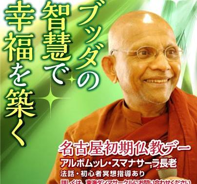 2019年1月14日<月>祝日--  名古屋初期仏教デー スマナサーラ長老-