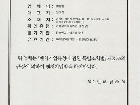 (주)윤엠 스타트업에서 벤처기업으로 도약