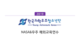 [한국과학우주청소년단] 2019 NASA와 우주 해외교육연수