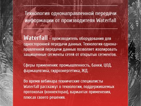 Вебинар по решениям Waterfall!