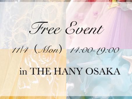 11月4日(祝月)フリー開放イベントのお知らせ