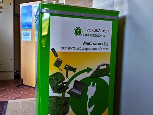 Σύρος: ανακύκλωση μικρών ηλεκτρικών συσκευών