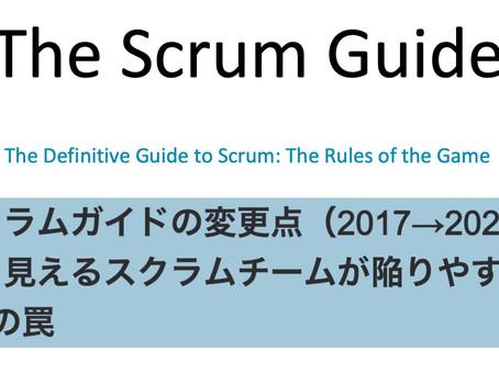 スクラムガイドの変更点(2017→2020)から見えるスクラムチームが陥りやすい3つの罠