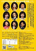 フライヤー_ura_new.jpg