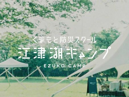 くまもと防災スクール『江津湖キャンプ』vol.1
