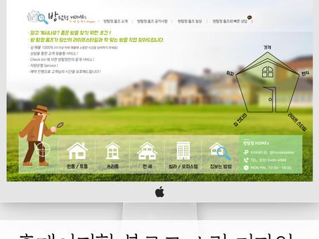 홈페이지형 블로그 스킨 제작, 블로그 디자인도 옐로우디자인!