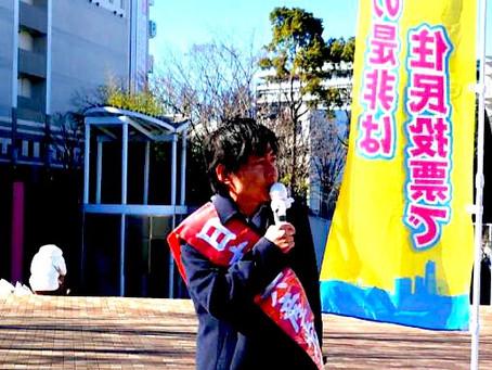 横浜のカジノ問題と京都市長選最終日!