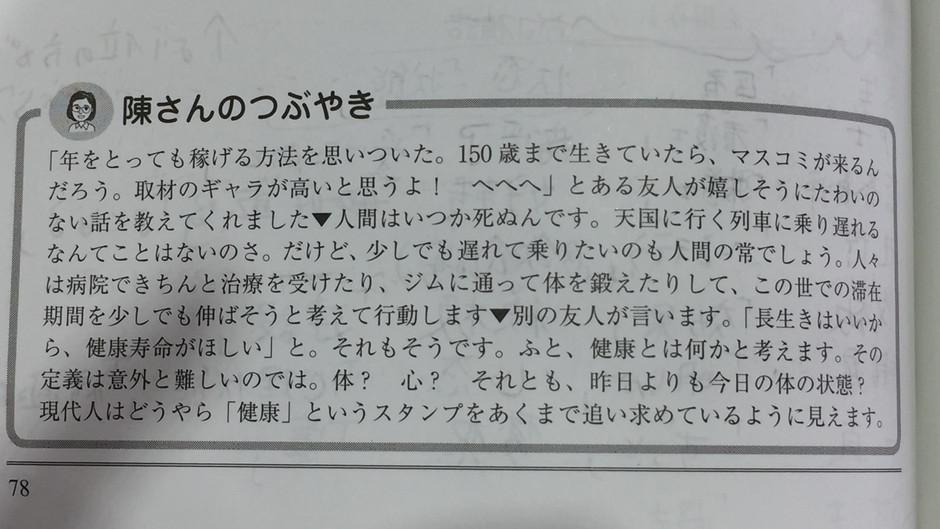 台本日記 #2 「陳さんのつぶやき」
