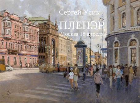 Пленэр Сергея Усика