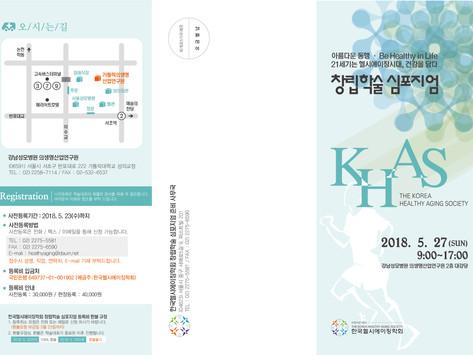 [헬스조선]한국헬시에이징학회 창립학술 심포지엄