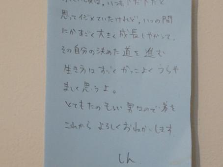 かなたからの手紙