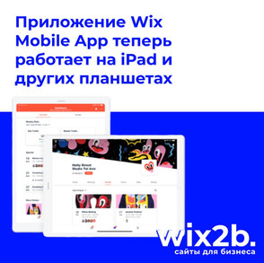 Мобильное приложение Wix Mobile App теперь работает на планшетах и iPad