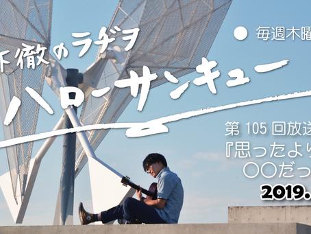 2019.08.22 木下徹のラヂヲ『ハローサンキュー』第105回「思ったより○○だった!」