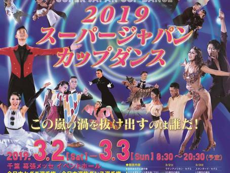 2019スーパージャパンカップダンス選手権大会