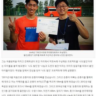 """크로스로 연재 - 소명중고등학교 김병준 체육교사 """"나도 철인"""" 프로젝트"""