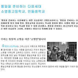 크리스찬 QTzine '통일코리아'에 소명중고등학교 김세향, 배승일, 강지훈, 이윤성 학생들 소개되다.
