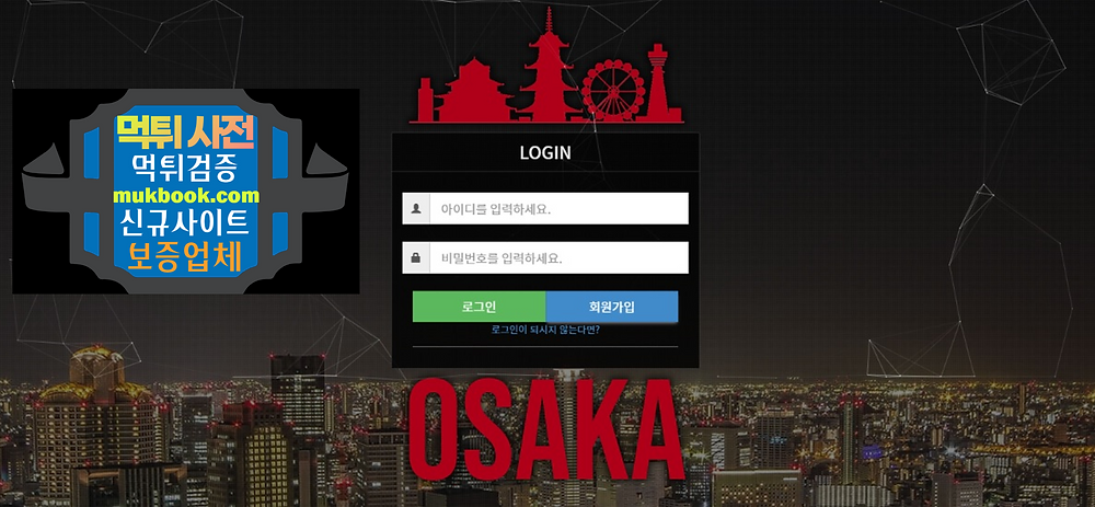 오사카 먹튀 HUN-888.COM - 먹튀사전 먹튀확정 먹튀검증 토토사이트