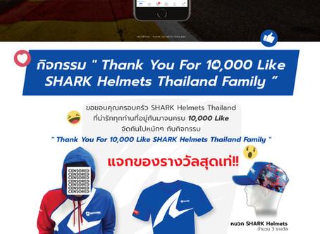 """กิจกรรม """" Thank You For 10,000 Like SHARK Helmets Thailand Family """""""