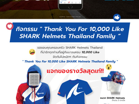 "กิจกรรม "" Thank You For 10,000 Like SHARK Helmets Thailand Family """