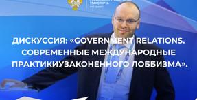 Дискуссия — «Government relations. Современные международные практики узаконенного лоббизма».