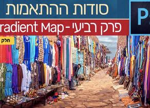 סודות ההתאמות- פרק 4- Gradient Map
