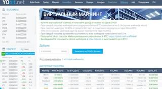 Виртуальный майнинг от биржи Yobit с доходностью до 30% в месяц