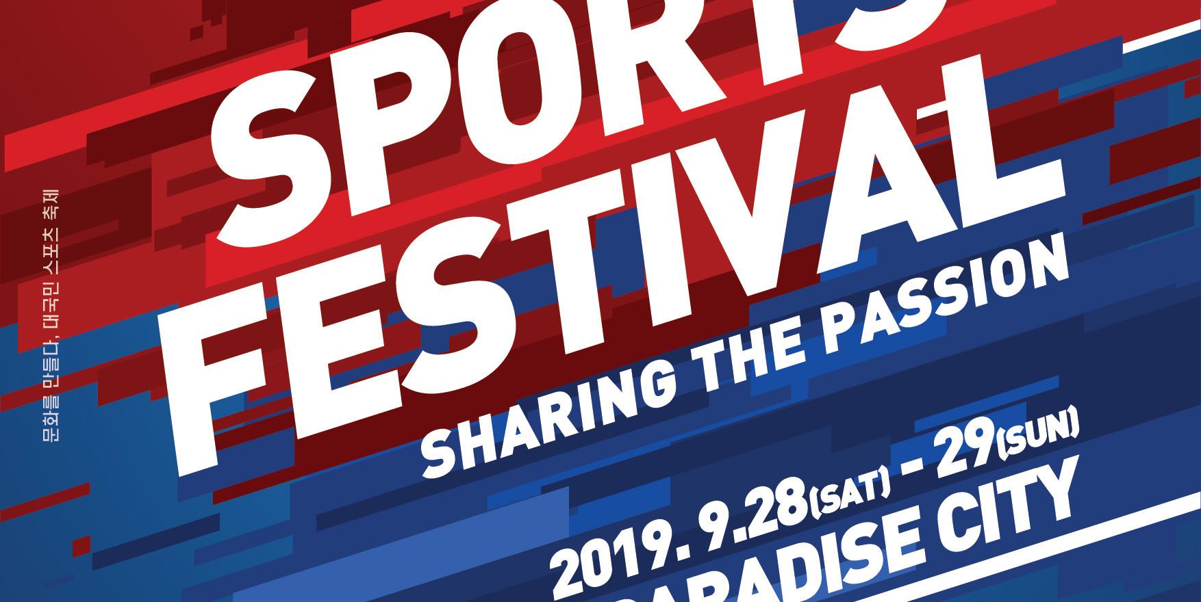 키스포츠페스티벌, 파라다이스시티에서 9월 개최