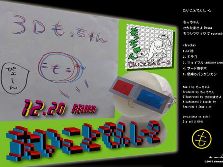 『たいことでんしー2』12.20  Release.