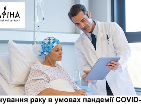 ASCO: Догляд за особами, хворими на рак, під час пандемії COVID-19