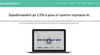 deepTradeBot - новый высокодоходный проект на портале с доходностью от 0.5% до 1.52% в сутки