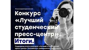Лучший пресс-центр РУТ (МИИТ)