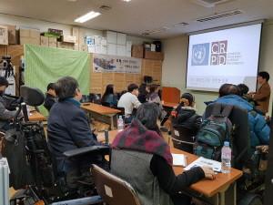 2018년 12월 UNCRPD 이해하고 실천하기 강의장 모습