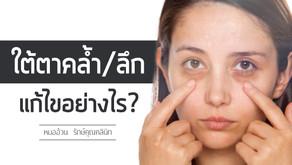 ปัญหาใต้ตาคล้ำ ใต้ตาลึก แก้ไขอย่างไร