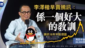李澤楷早賣騰訊:係一個好大的教訓