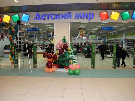 Детский Мир в Астрахани -6 лет.