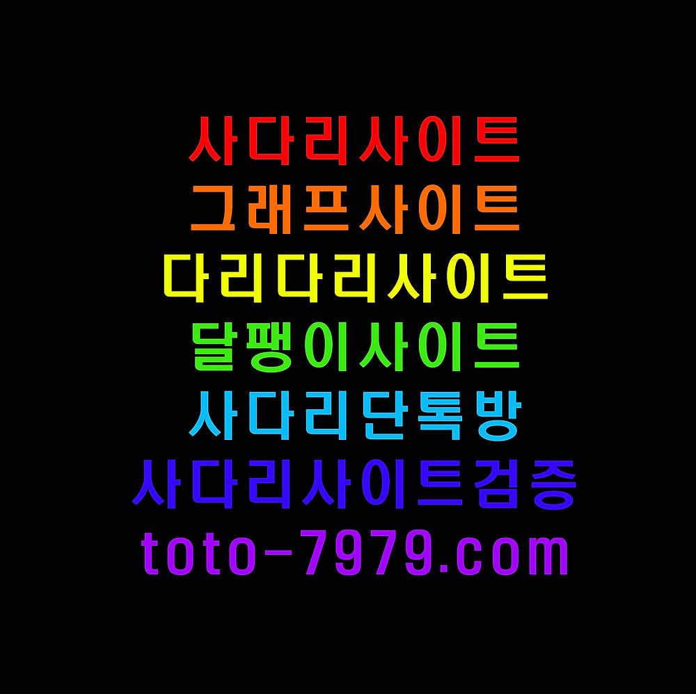 다리다리사이트사진