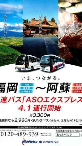 후쿠오카(Fukuoka)↔아소(Aso) 고속버스