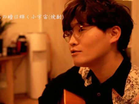 新曲『夜な夜な』MusicVideo公開