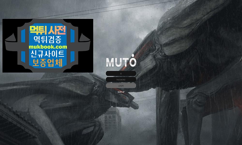 뮤토 먹튀 oppb-22.com - 먹튀사전 먹튀확정 먹튀검증 토토사이트
