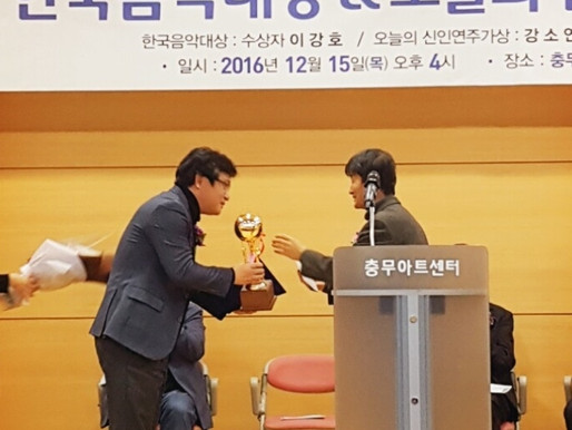 20161216 이강호 라벨라오페라단 단장, 한국음악대상 대상 수상 '영예'
