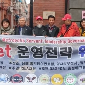 ISEA재단 중국 상해에서 유엔 ECOSOC 자문활동을 위한 MSGnet 워크샵 개최