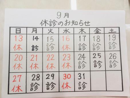 休診日のお知らせ(9月)東生駒トシオデンタル