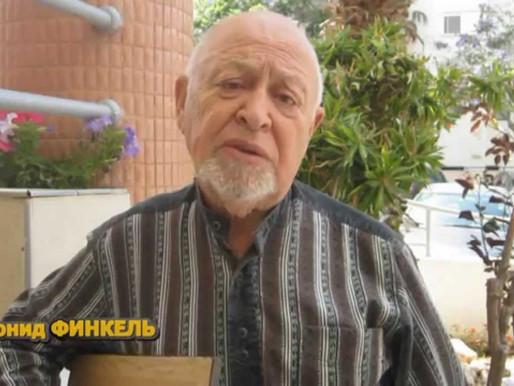Ответ Леонида Финкеля - Борису Камянову