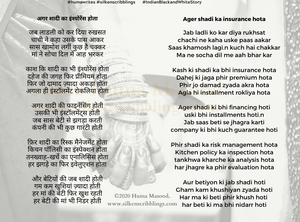 Hindi poem Kavita #thedesiblackandwhitestory