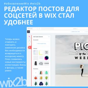 Обновление редактора постов для соцсетей Wix