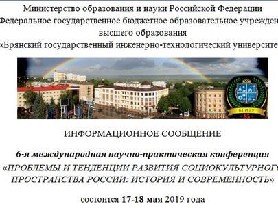 Научно-практическая конференция в Брянском ГИТУ