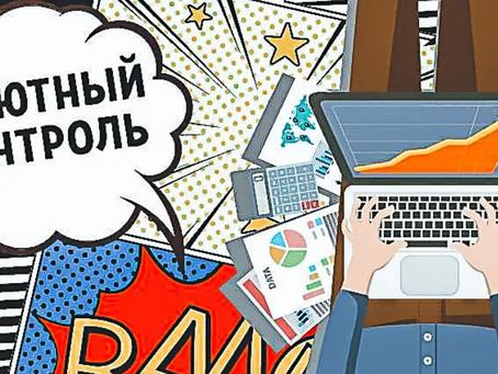 Онлайн материалы по процедурам валютного контроля